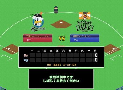 鷹vs鴎 試合18