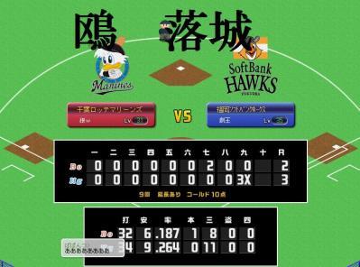 鷹vs鴎 試合20