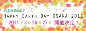 Happy-Earth-Day-OSAKA-2011_convert_20110309233020.jpg