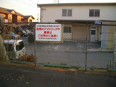 駐車場注意2