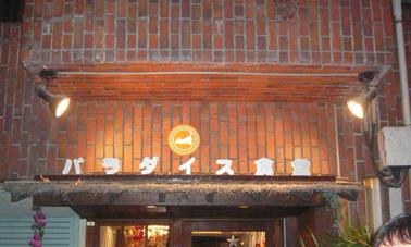 パラダイス食堂