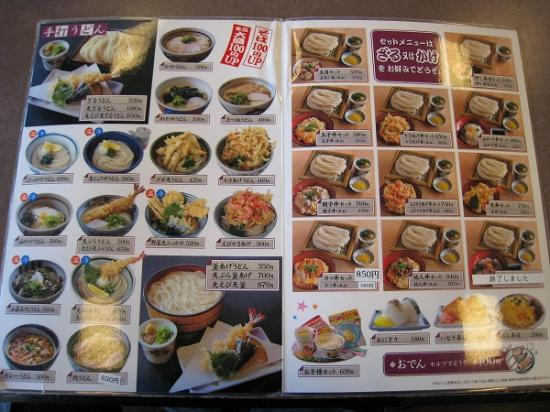 2009/12月/さぬき麺業松並店メニュー