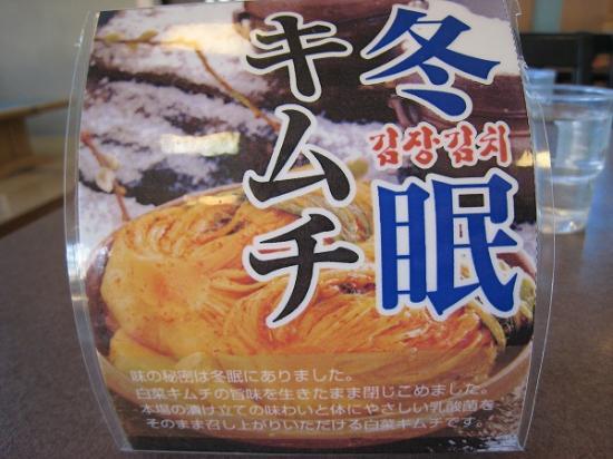 2009/12月/さぬき麺業松並店キムチうどんポップ1