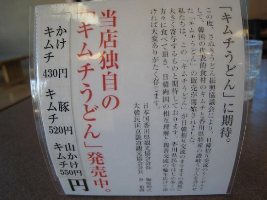 2009/12月/さぬき麺業松並店 キムチうどんポップ2