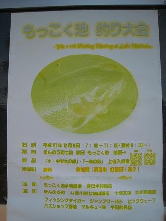 2009/12/07/もっこく池大会開催ポスター