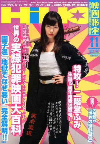 HIHO201311_cover.jpg