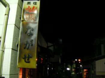 No XXXX,No Life.-2009.1.17 高遠ながせ 看板