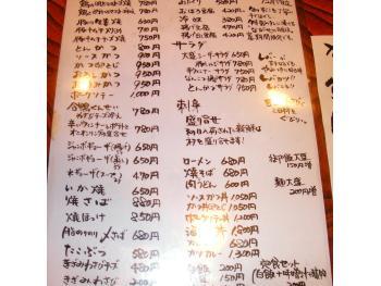 No XXXX,No Life.-2009.1.17 高遠ながせ メニュー
