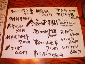 No XXXX,No Life.-2009.1.17 高遠ながせ 本日のおすすめメニュー