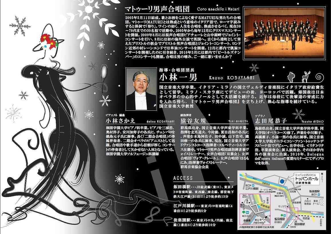 s-2010マトゥーリ男声合唱団コンサートチラシ裏