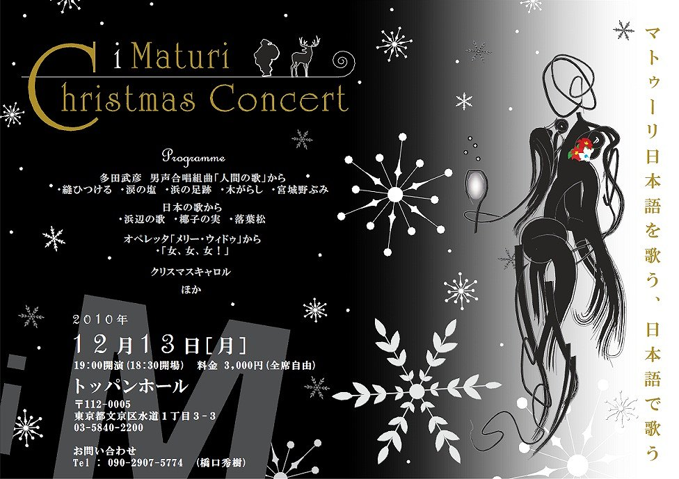 s-2010マトゥーリ男声合唱団コンサートチラシ表
