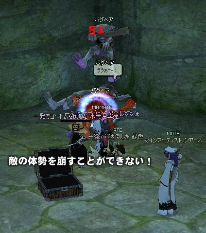 mabinogi_2010_06_08_005.jpg
