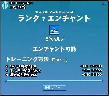 mabinogi_2010_08_31_016.jpg