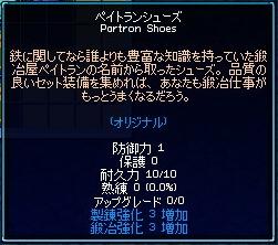 mabinogi_2011_02_18_004.jpg