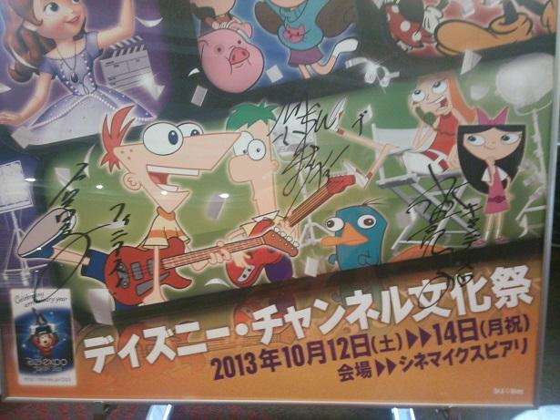 ディズニーチャンネル文化祭
