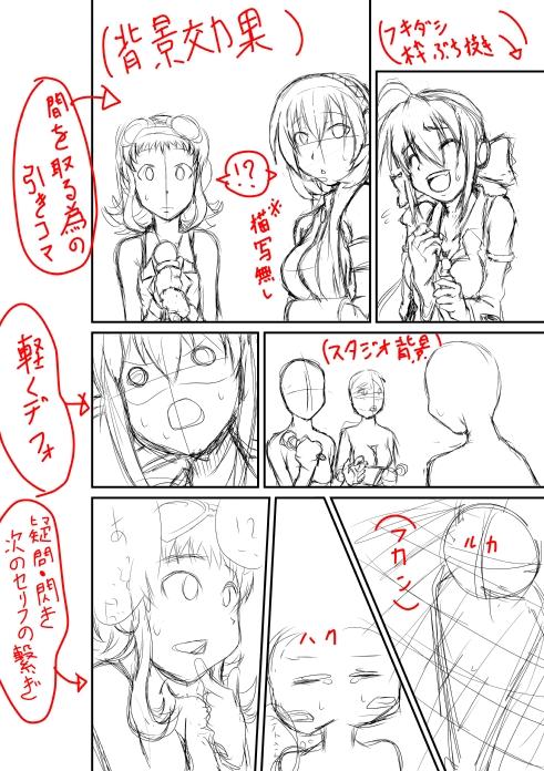ラフツマンネ②_1