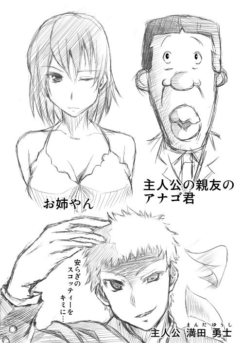 リレー漫画ナウ!