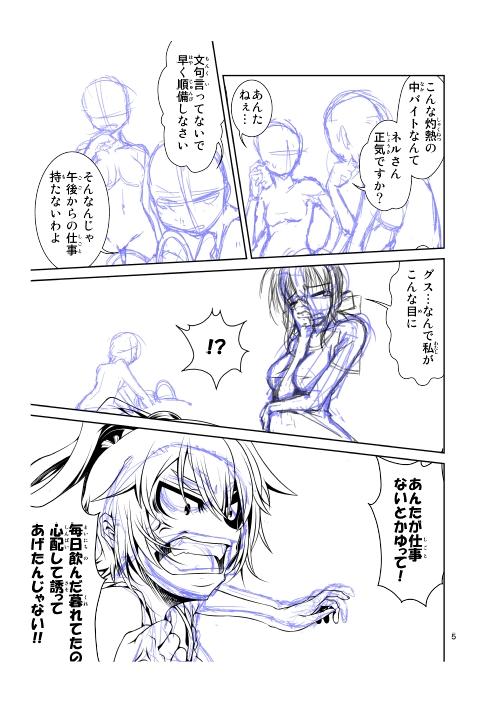 ネル漫画作業サンプル