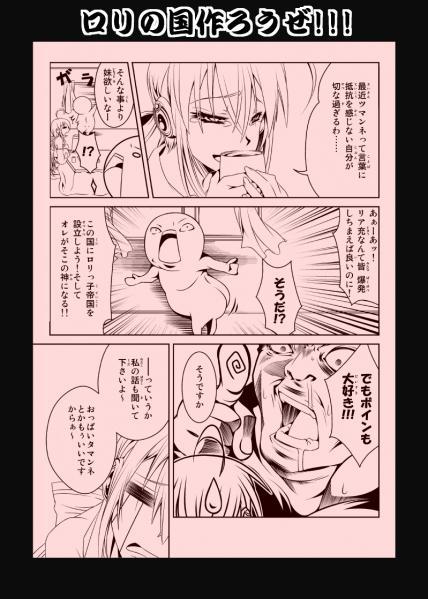 ロリの国作ろうぜ!!!