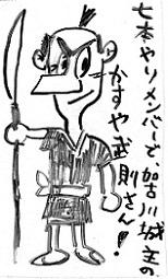 kasuya.jpg