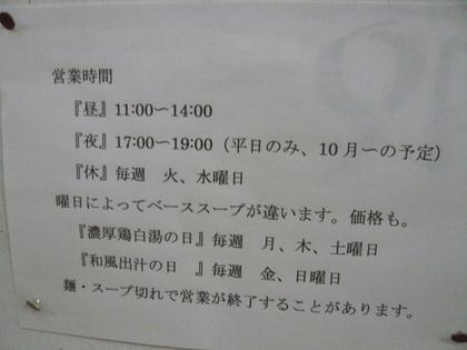 011_20100826204604.jpg