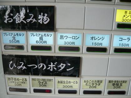 068_20100815142421.jpg