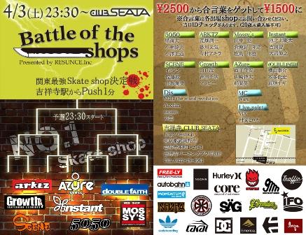 Battle of the shops -2