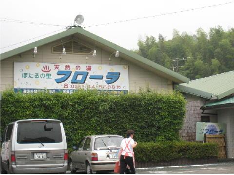 平山1.cwk (DR)