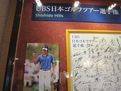 クラブハウス内にあった石川僚クンの写真&男子プロのサイン。去年の8/10にゴルフ場で偶然会った話を書いたけど、本当に素晴らしい好青年だった。