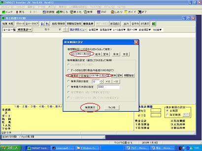 過去何年まで調べるか指示する画面。今回は2007年1/1~2010年1/5までにしてある