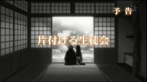 seitokai0911.jpg