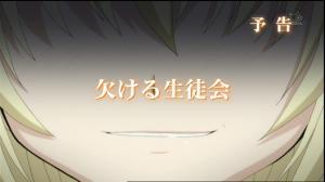 seitokai1014.jpg