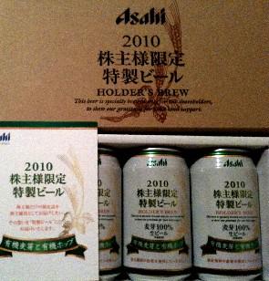 asahi2010.jpg