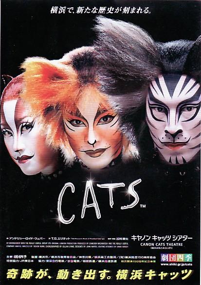 cats_yokohama.jpg