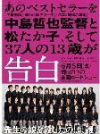 kokuhaku_small.jpg