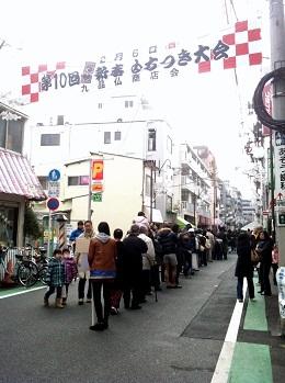 mochitsuki1-2011.jpg