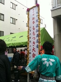 mochitsuki2-2011.jpg