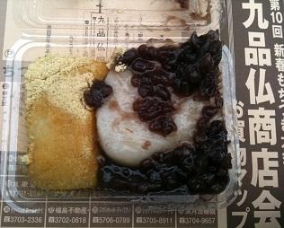 mochitsuki3-2011.jpg