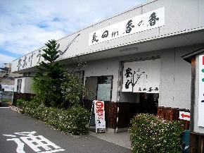 nagata1.jpg