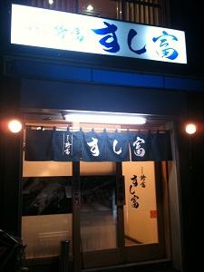 sushitomi1.jpg