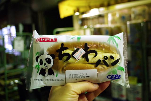 chikuwapan_1.jpg