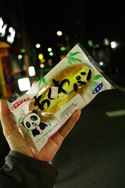 chikuwapan_2.jpg