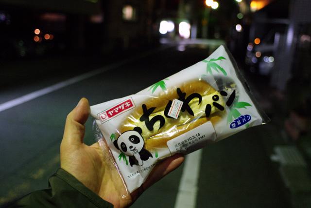 chikuwapan_3.jpg