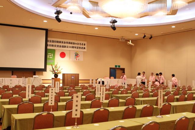 第53回全国印刷緑友会青森総会inひろさき 青森県印刷交流会議創立30周年記念式典