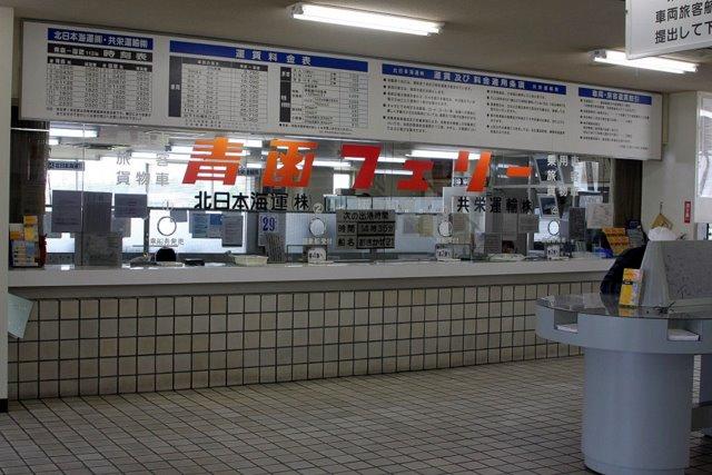 青森港フェリーターミナル
