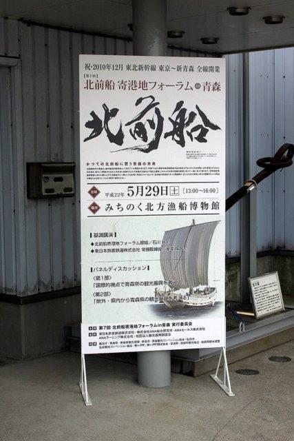 北前船寄港地フォーラムin青森 みちのく漁船博物館