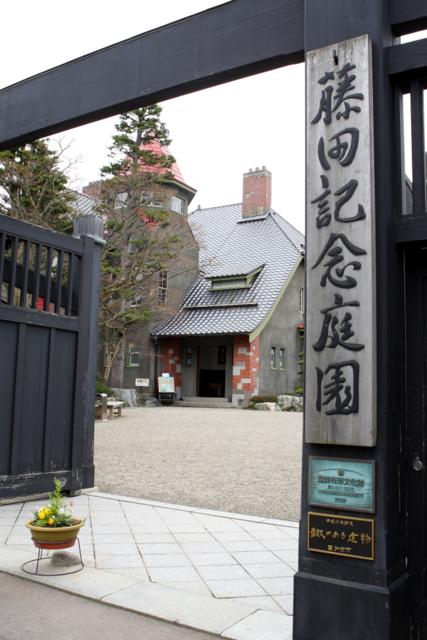 弘前市 藤田記念庭園