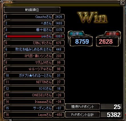 0127vs黒雪3戦目