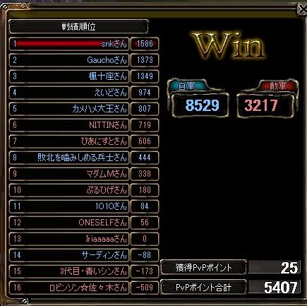 0127vs黒雪5戦目