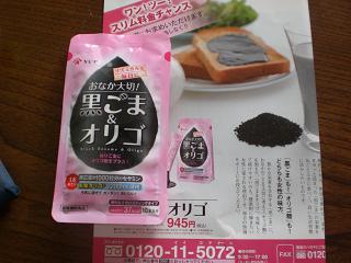 黒ゴマオリゴ